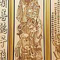 A153.現代神桌木雕佛聯神明彩 心經雕刻觀音木雕聯