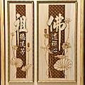 B262.神桌背景設計~佛道禪心 霤射雕刻佛聯