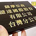 I159.公司招牌 門牌 雷射雕刻製作 黑底金字