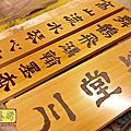 I160.堂號 聯對木匾雕刻製作