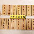 I162.創意小吃 MENU掛牌製作 實木雕刻