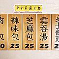 I163.包子店 MENU掛牌製作 實木雕刻