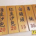 I164.包子饅頭店 MENU掛牌製作 實木雕刻