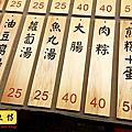 J.招牌木匾 匾額 門牌 MENU
