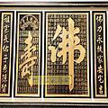 B286.心經佛字百壽木雕佛聯