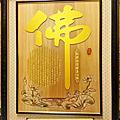 B377.2尺金漆大佛字蓮花圖