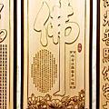 B378.4尺2蓮花草佛福祿壽金邊字