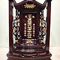 E163.九吋三黑紫檀日式雕花按金祖先龕