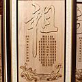E174.二尺寬金邊祖字搭配百壽蓮花池