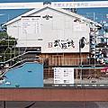 2013/05 日本Day1_琵琶湖→長濱黑壁土藏古街→東尋坊→山乃湯