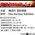 2009 新樂園展覽