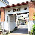 屏東-豐田老街