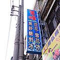 東峰雪花冰店