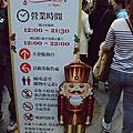 2016.12.03台北101史特拉斯堡耶誕市集