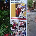 曼谷廚藝學校