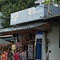20090513、16--淡水有河二手書店