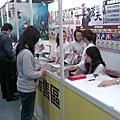 2009.2.16台北電玩展