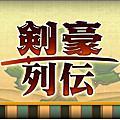 ねこ戦記 - 剣豪列伝