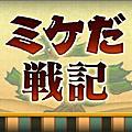 ねこ戦記 - ミケだ戦記