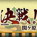ねこ戦記 - 決戦!関ヶ原