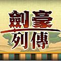 信喵之野望 - 劍豪列傳