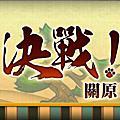 信喵之野望 - 決戰關原