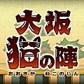 ねこ戦記 - 大坂猫の陣