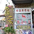 20120225 台中新社小路營地