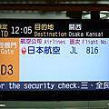 20120331 日本關西第一天