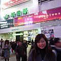 20100102日本東京自由行第五天
