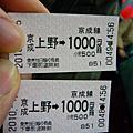 20100105日本東京自由行第八天