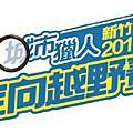 2013新竹市城市獵人定向越野賽 乘風巡狩風城
