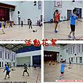 暑假熱血打羽球~新竹市職工羽球會友樂活運動班