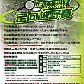2014 新竹市城市獵人定向越野賽_徵工作人員&活動DM宣傳