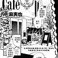 沖麻實也-St. Men's Cafe