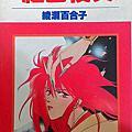 綾瀬百合子-紅色夜叉