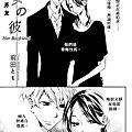 前田友-她的男友