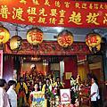 本宮丙申105年慶讚中元普渡暨祖先.冤親債主.嬰靈超拔法會