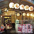 台北-永康 甘味屋