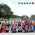 小一上校外教學-花博+兒童樂園