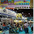 【安】98年台北兒童玩具大展