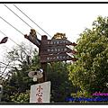 20120317 竹東軟橋種田趣