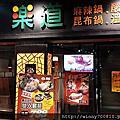 樂道麻辣火鍋