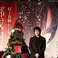2010.12.15 松山健一之挪威的森林首映會