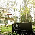 2013年度小旅行‧日月老茶廠