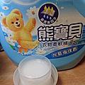熊寶貝柔軟護衣精~~沁藍海洋香~~