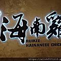 瑞記海南雞飯(信義新光三越A8)~海南雞腿飯套餐~