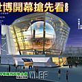2010.04.24_上海世博開幕搶先看