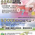 2010.09.11_體驗仙境之美─拉拉山能量呼吸之旅