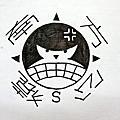 南方公猿 旗幟設計